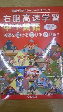 七田式栗東教室のママ講師の日記-130627_092023.jpg