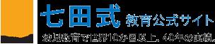 七田式教育公式サイト