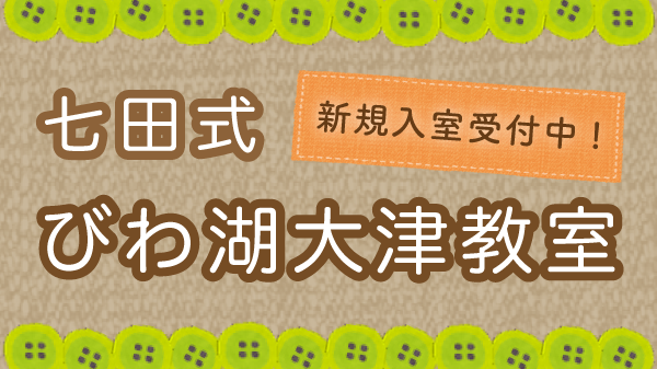 七田式びわ湖大津教室HPリンク